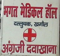 BHAGAT MEDICAL HALL