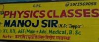 OMEGA PHYSICS CLASS
