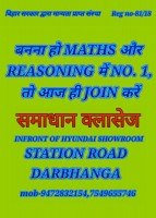 SAMADHAN CLASSES DARBHANGA