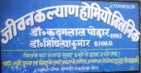Jeevan Kalyan Homeo Clinic