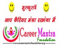CAREER MANTRA FOUNDATION