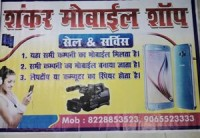 Shankar Mobile Shop