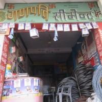 GANPATI CEMENT BHANDAR
